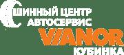 Автоцентр Vianor (Вианор) Кубинка